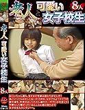 老人と可愛い女子校生8人 [DVD]