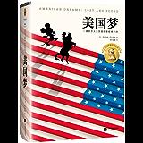 美国梦(作者荣获普利策新闻奖、林肯勋章,100个美国人的美国梦!)