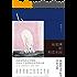 房思琪的初恋乐园(李银河、戴锦华、张悦然、蒋方舟、冯唐等郑重推荐!打动万千读者的年度华语小说!)