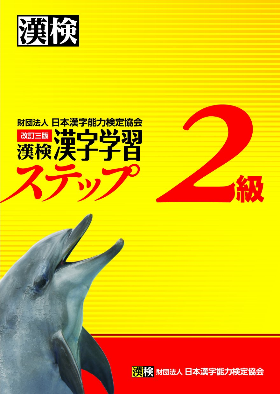 Read Online Kanken Grade 2 kanji learning step 3rd version pdf epub