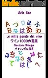 Le mille parole del vino  ワイン1000の言葉: Glossario bilingue  バイリンガル辞書 (Conomitalia) (Japanese Edition)