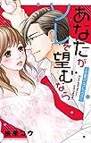 あなたがソレを望むなら ~恋愛コンプレックス~ (ミッシィコミックス/YLC Collection)