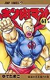 キン肉マン 61 (ジャンプコミックス)