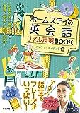 CD付き ホームステイの英会話リアル表現BOOK