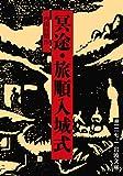 冥途・旅順入城式 (岩波文庫)