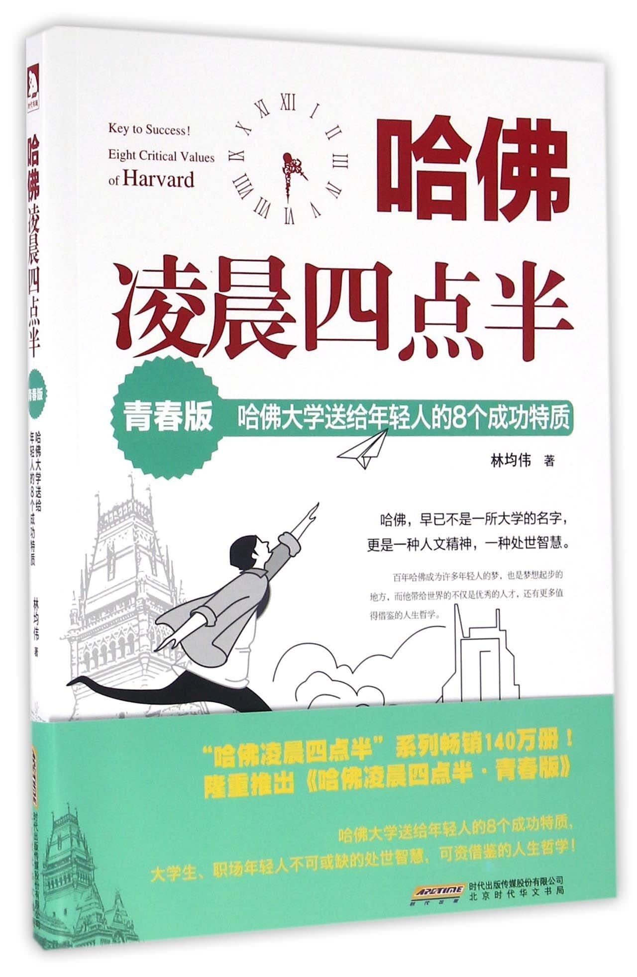 Read Online Harvard at 4:30 AM (Chinese Edition) pdf epub