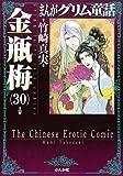 金瓶梅 (30) (まんがグリム童話)