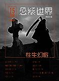 No.051 悬疑世界·往生幻旅