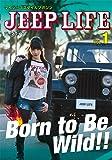 JEEP LIFE VOL.1 2016年2月29日発売 (マイジープスタイルマガジン)