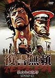 復讐無頼・狼たちの荒野 HDマスター版 [DVD]