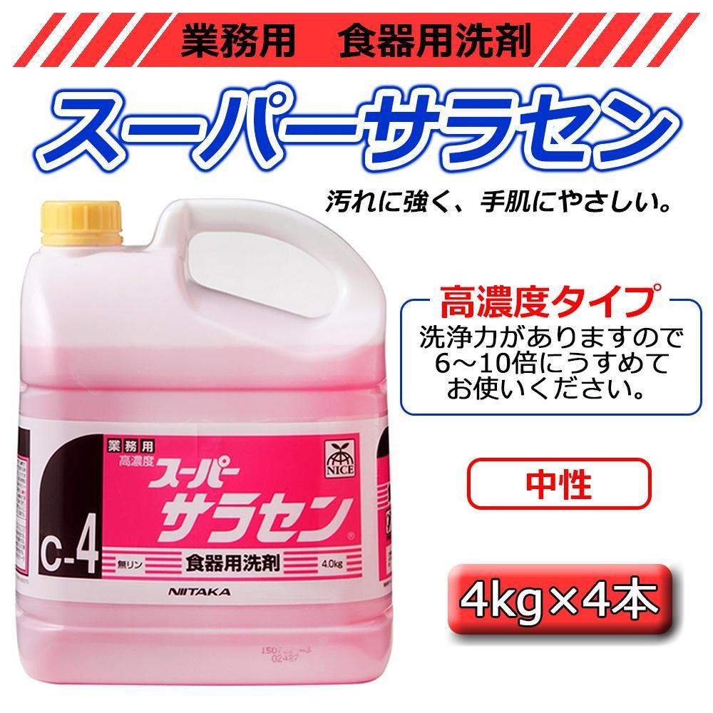 日用品 洗剤 関連商品 業務用 食器用洗剤 高濃度 スーパーサラセン(C-4) 4kg×4本 211842 B076B6XQD8
