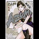 AZUMI-あずみ-(1)【期間限定 無料お試し版】 (ビッグコミックス)