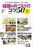 掃除&片づけのコツ50 ([バラエティ])