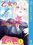 乙女のはらわた星の色 1 (ジャンプコミックスDIGITAL)