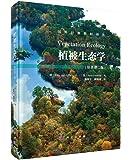 国外经典教材译丛:植被生态学(原著第二版)
