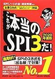 【主要3方式<テストセンター・ペーパー・WEBテスティング>対応】これが本当のSPI3だ! 【2020年度版】