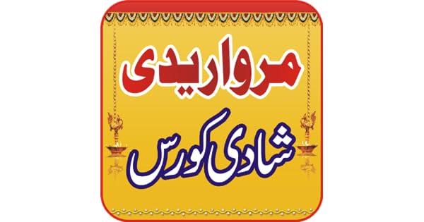 Amazon com: Marwaridi Zafrani Shadi Course by Taseer