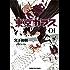 東京カラス(1) (サンデーGXコミックス)