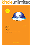 环月飞行 (博集文学典藏系列)