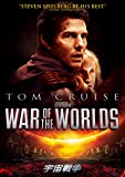 [DVD]宇宙戦争