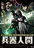 兵器人間 [DVD]