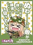 キャラクタースリーブ 干物妹!うまるちゃんR ぬわーっ!! 敵がハンパなく強い!! (EN-527)
