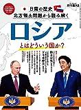 ロシアとはどういう国か? (時空旅人別冊)