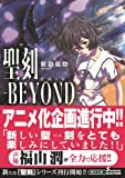 聖刻-BEYOND- (朝日文庫)