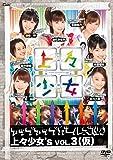 上々少女's Vol.3 (仮) [DVD]