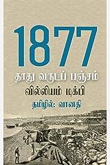 1877 : தாது வருடப் பஞ்சம் (Tamil Edition) Kindle Edition