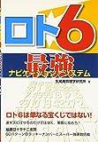 ロト6 最強ナビゲーション・システム (ギャンブル財テクブックス)