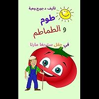 طوم و الطماطم (Kids story/قصة للأطفال) (Arabic Edition)
