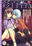 彩百合 Vol.3 (OKS男性向けコミックス) (OKS COMIX 百合シリーズ)