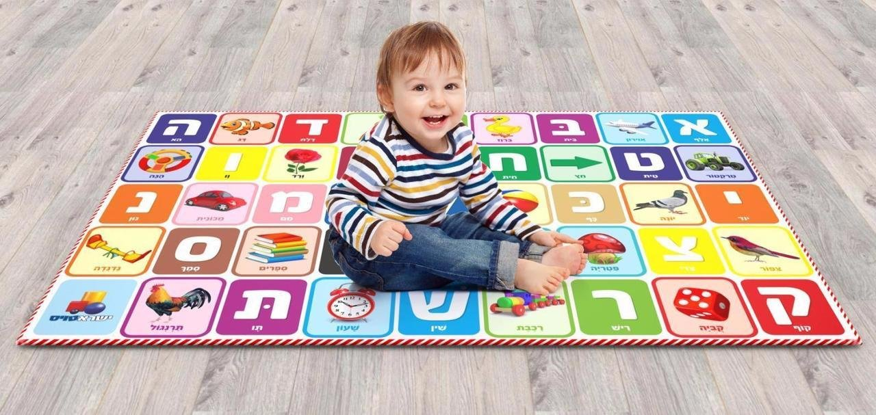 Alef Bet Play Floor Mat for Kids 4' x 6' by Judaica Place