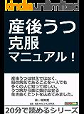 産後うつ克服マニュアル!20分で読めるシリーズ