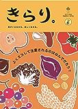 発達障害専門雑誌 季刊誌「きらり。」vol.6