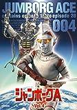 ジャンボーグA VOL.4【DVD】