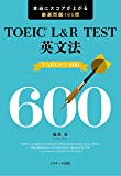TOEIC® L&R TEST英文法 TARGET 600