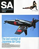 SCALE AVIATION (スケールアヴィエーション) 2010年 09月号 [雑誌]