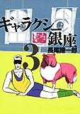 ギャラクシー銀座(3) (ビッグコミックススペシャル)