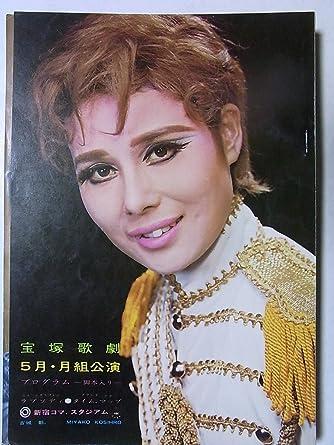 Amazon.co.jp: 舞台プログラム 宝塚歌劇 昭和46年5月月組公演 ...