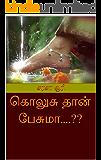 கொலுசு தான் பேசுமா....?? (Tamil Edition)