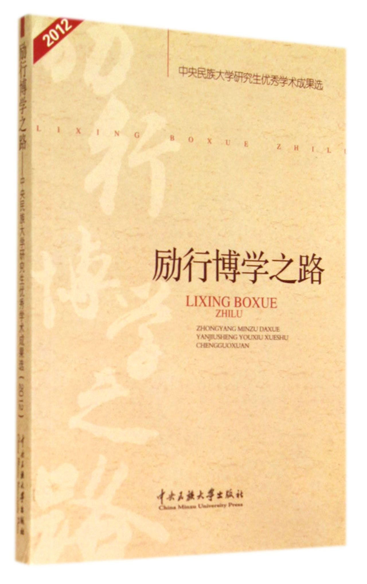 Action learned of the Road (2012)(Chinese Edition) pdf epub