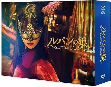 【Amazon.co.jp限定】ルパンの娘 DVD-BOX(番組ロゴステッカー付)
