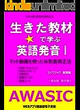 生きた教材で学ぶ英語発音 I ~エイワジック実践編~: ネット動画を使った㊙発音矯正法