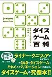 ダイスゲーム百科