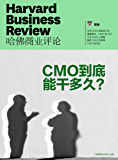 CMO到底能干多久?(《哈佛商业评论》增刊)