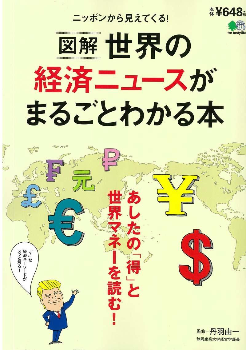 丹羽由一 (静岡産業大学) 監修『図解 世界の経済ニュースがまるごとわかる本』