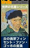 ゴッホ画集 (世界の名画シリーズ)