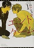 エンドゲーム (1) (ディアプラス・コミックス)